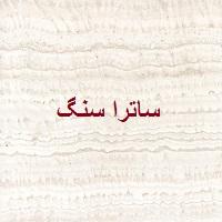 سنگ تراورتن سفید موجدار عباس آباد