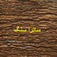 سنگ تراورتن شکلاتی زنجان