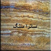 سنگ تراورتن شکلاتی موج دار اصفهان