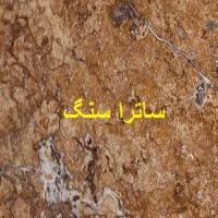 سنگ تراورتن طلایی آذرشهر