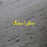 سنگ تراورتن عباس آباد سوزنی