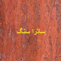 سنگ تراورتن قرمز آذرشهر آذربایجان