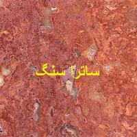 سنگ تراورتن قرمز تخت کمند اصفهان