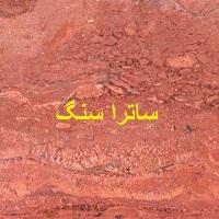 سنگ تراورتن قرمز قزل داغ آذربایجان