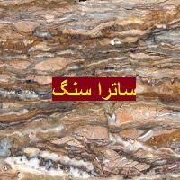 سنگ تراورتن گردویی آذرشهر آذربایجان