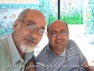 مصطفی جهانمردی و حاج مهدی سامع