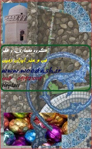 گروه معماری و هنر : فن و هنر ایران زمین  GROUP F H I