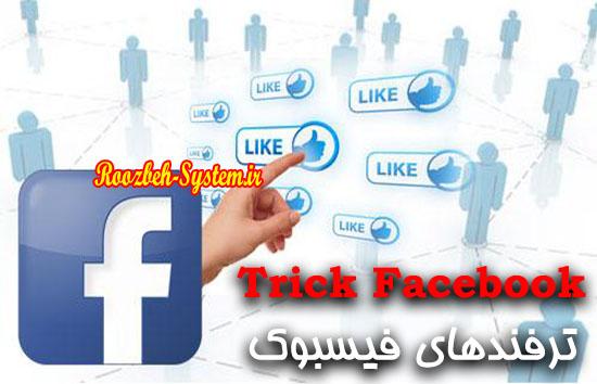۱۱ قابلیت و ترفند در فیسبوک که احتمالا از آنها خبر ندارید!