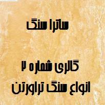 گالری انواع سنگ تراورتن ایران شماره 2