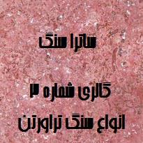گالری انواع سنگ تراورتن ایران شماره 3