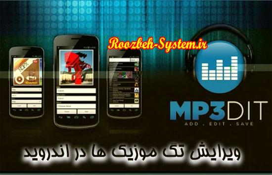 ویرایش تگ و تصویر موزیکها در اندروید با MP3dit + دانلود نرم افزار