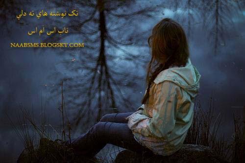 جملاتی از ته دل و متن های زیبای دلنوشته - نـــاب اســـ ام ...