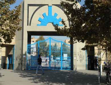 دانشگاه تهران جنوب