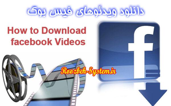 نحوه دانلود ویدیو ها و فیلم های فیسبوک + آموزش و معرفی سایت
