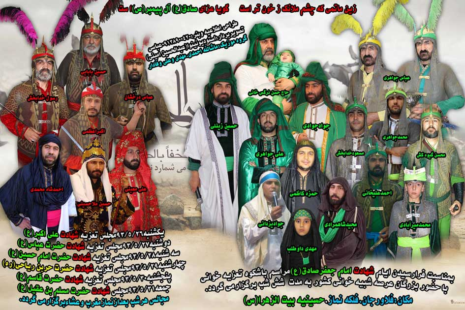 بیت الزهرا(س)فلاورجان93