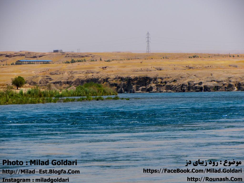 تصویری از رود زیبای دز