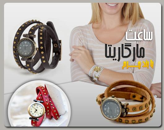 انواع ساعت مچی مارگاریتا