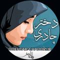 پایگاه فرهنگی دختر چادری