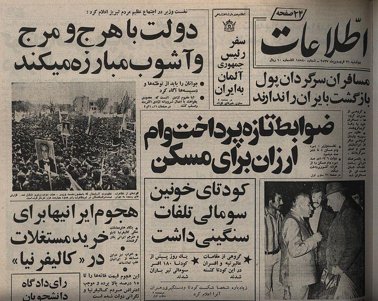 روزنامه های قبل از انقلاب