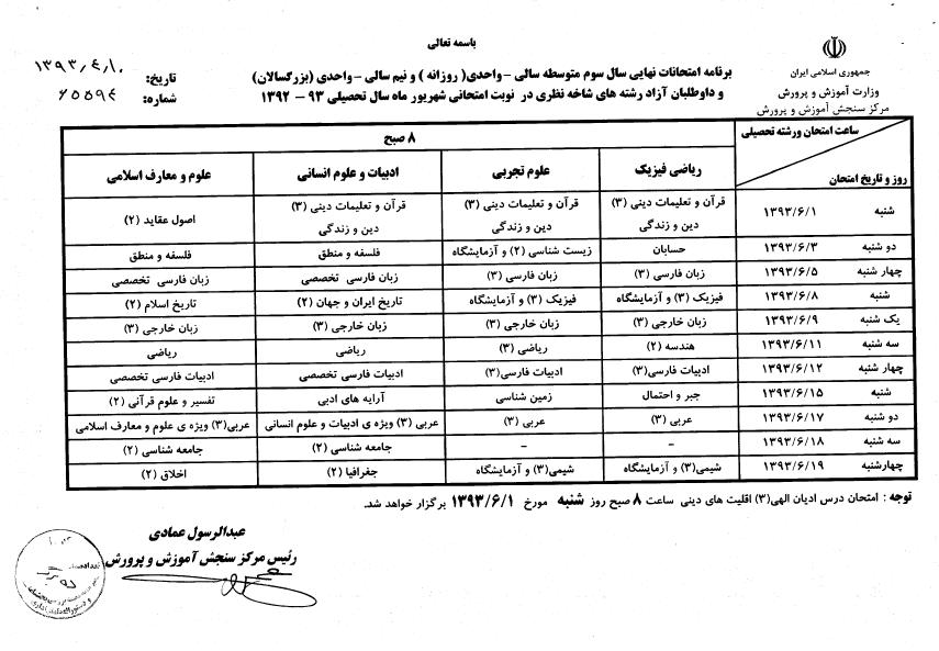 برنامه امتحانات نهایی سوم متوسطه در شهریور93