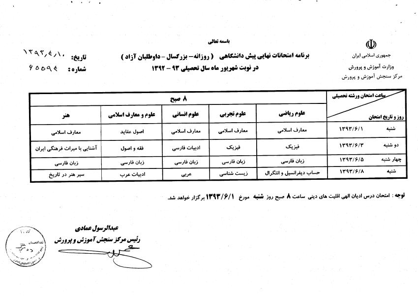برنامه امتحانات نهایی پیش دانشگاهی در شهریور93