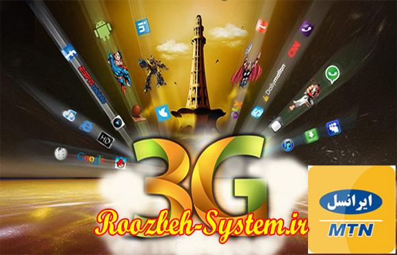 چگونه از خدمات ۳G ایرانسل استفاده کنیم؟ + آموزش