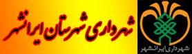 شهرداری ایرانشهر