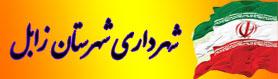 شهرداری زابل
