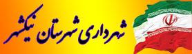 شهرداری نیکشهر