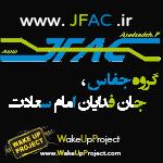 جفاس - JFAC