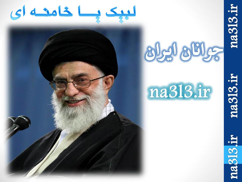 جوانان ایران