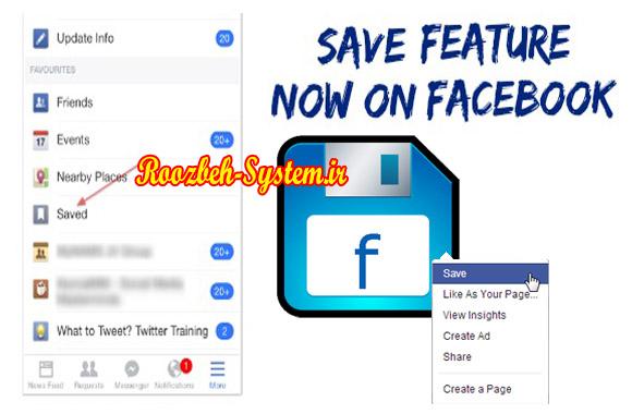 ۴ کاربرد مختلف در استفاده از دکمهی جدید Save در فیسبوک + آموزش تصویری