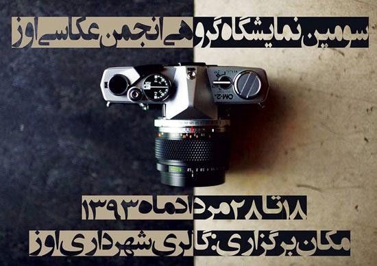 http://s5.picofile.com/file/8133966284/namayeshgah_axe_evaz.jpg