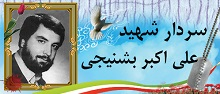 سردار شهید علی اکبر بشنیجی