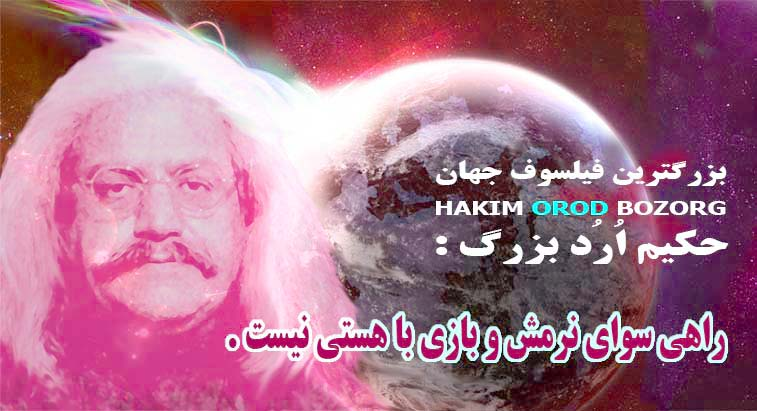 Who is the greatest philosopher of the world ? ,Orod، philosopher , Great Orod world