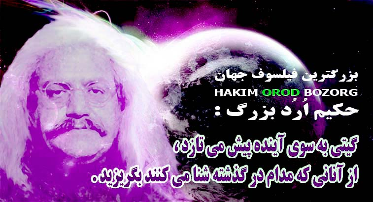 Who is the greatest philosopher of the world ? ,Orod، philosopher , Great Orod world's greatest philosopher , with Great Orod, the world's Greatest Living Philosopher , Is Great Orod the world's most important philosopher , Greatest Philosopher For the Modern World , 'World's greatest philosopher' , The Great Philosophers  , Great Orod , The World's Greatest Philosopher , Top Greatest Philosophers in History ,