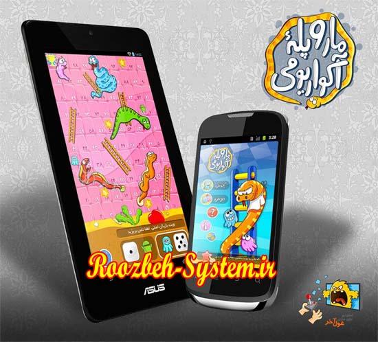 دانلود بازی مار و پله، این بار در دنیای آکواریومی + نسخه اندروید