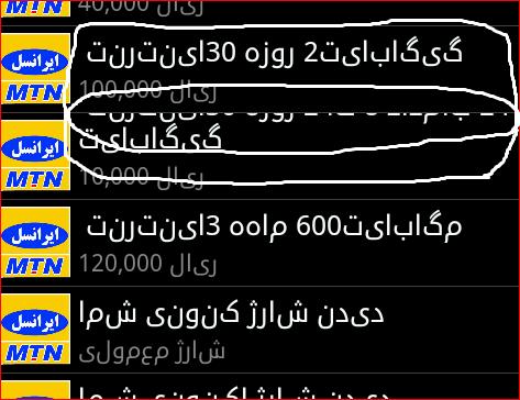 listView txt pish az had b4a Image