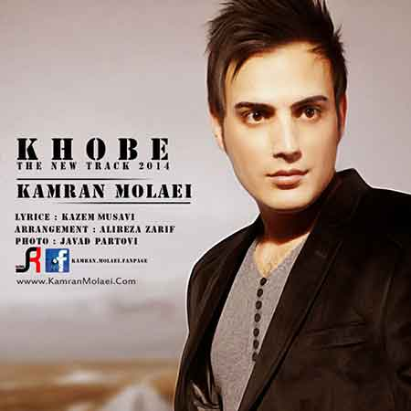 http://s5.picofile.com/file/8134162342/Kamran_Molaei_Khobe.jpg