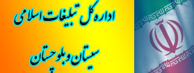 اداره تبلیغات اسلامی استان