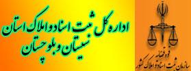 اداره کل ثبت اسناد واملاک استان
