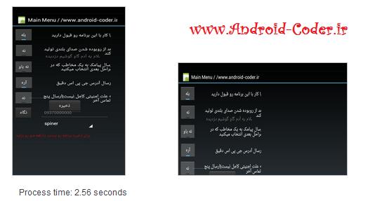 گرفتن عکس ز برنامه در چند گوشی با بیسیک اندروید Pic2