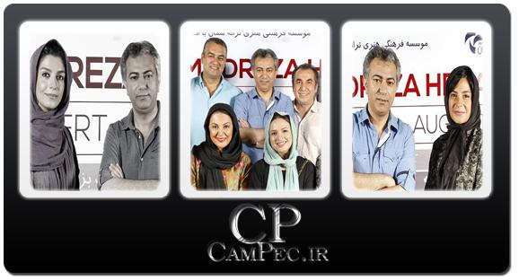 عکس های جدید بازیگران در کنسرت محمد رضا هدایتی