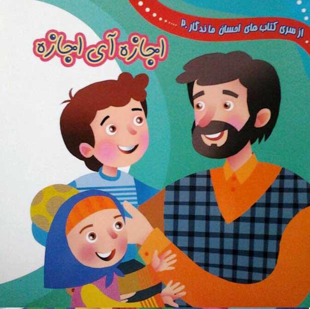 کتاب شعر کودک اجازه آي اجازه سروده محمدصادق خدايي