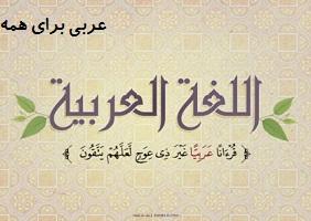 کلاس قواعد عربی