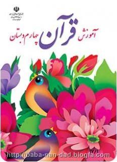 دانلود قرآن چهارم ابتدایی