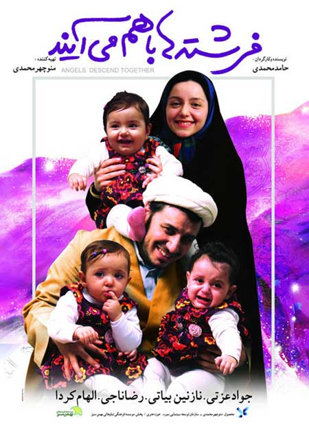 دانلود فیلم ایرانی بالینک مستقیم
