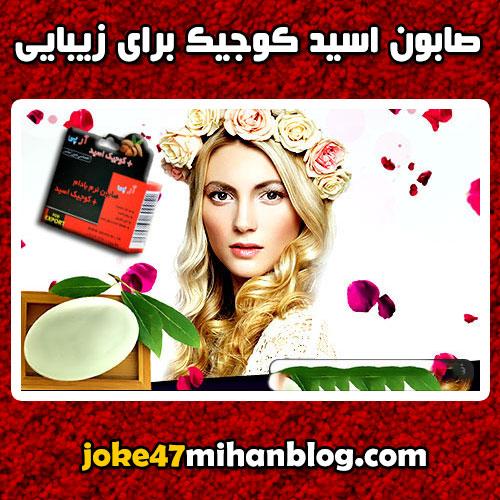 صابون اسید کوجیک