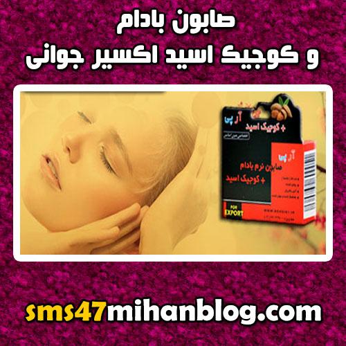 صابون بادام و کوجیک اسید