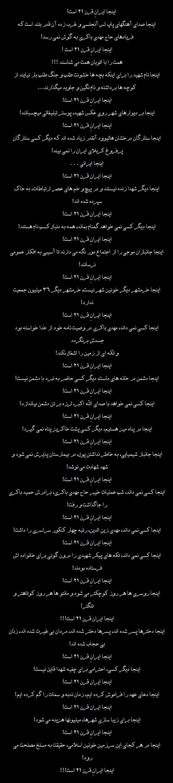 اینجا ایران قرن 21 است+hejab+شهدا+شهید